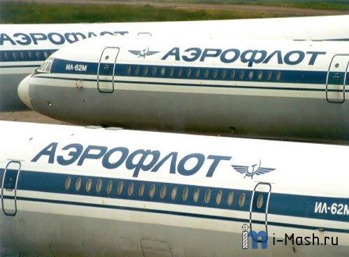 Аэрофлот российская авиакомпания Отзывы
